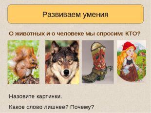 О животных и о человеке мы спросим: КТО? Развиваем умения Назовите картинки.