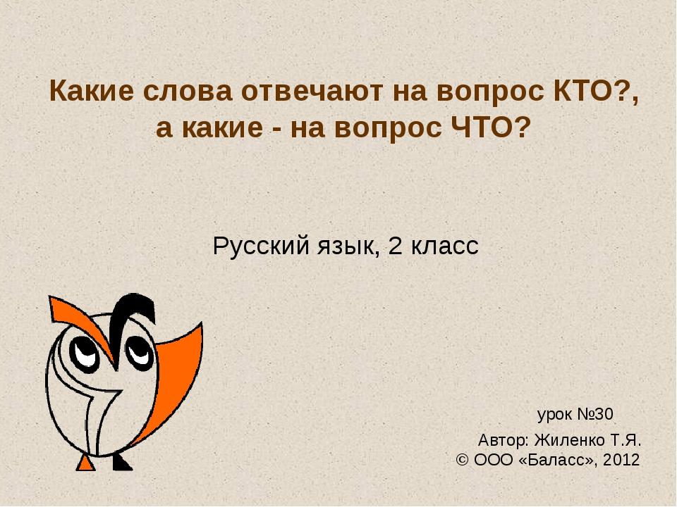 Какие слова отвечают на вопрос КТО?, а какие - на вопрос ЧТО? Русский язык, 2...