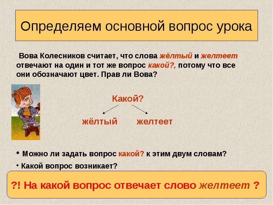 Определяем основной вопрос урока Вова Колесников считает, что слова жёлтый и...
