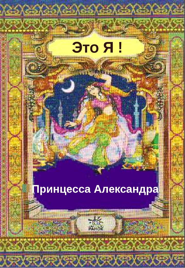 Это Я ! Принцесса Александра