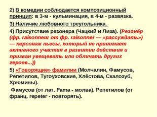 2) В комедии соблюдается композиционный принцип: в 3-м - кульминация, в 4-м -