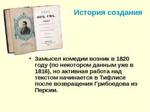 История создания Замысел комедии возник в 1820 году (по некотором данным уже