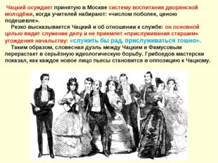 Чацкий осуждает принятую в Москве систему воспитания дворянской молодёжи, ко