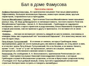 Бал в доме Фамусова Прототипы героев Анфиса Ниловна Хлестова. Ее оригиналом н