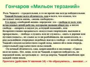 Гончаров «Мильон терзаний» Роль Чацкого – страдательная, в то же время она в