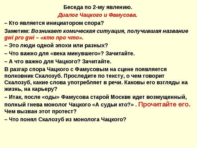 Беседа по 2-му явлению. Диалог Чацкого и Фамусова. – Кто является инициатором...
