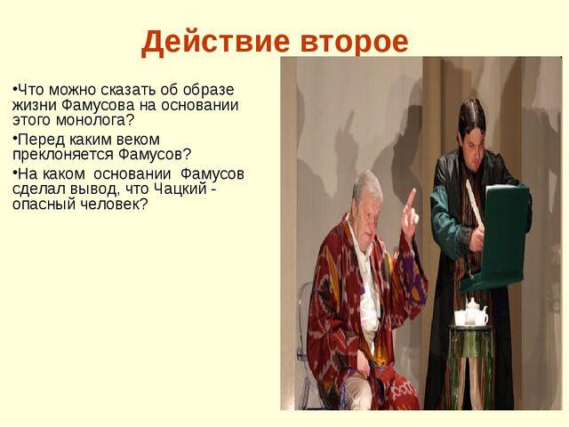 Действие второе Что можно сказать об образе жизни Фамусова на основании этого...