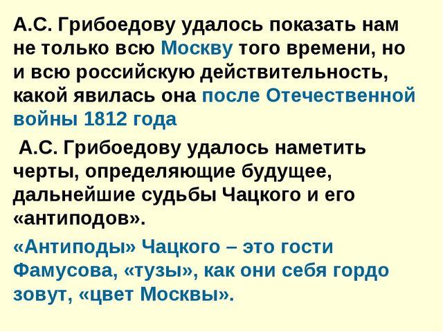 А.С. Грибоедову удалось показать нам не только всю Москву того времени, но и...
