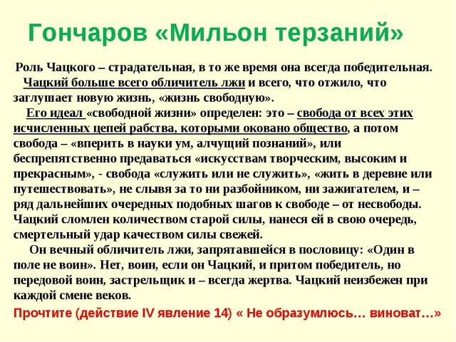 Гончаров «Мильон терзаний» Роль Чацкого – страдательная, в то же время она в...