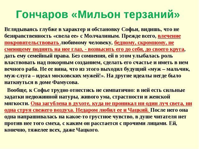 Гончаров «Мильон терзаний» Вглядываясь глубже в характер и обстановку Софьи,...
