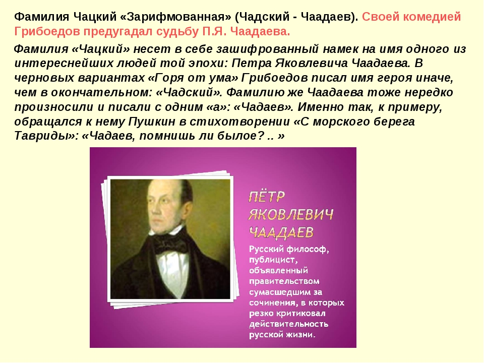 Фамилия Чацкий «Зарифмованная» (Чадский - Чаадаев). Своей комедией Грибоедов...