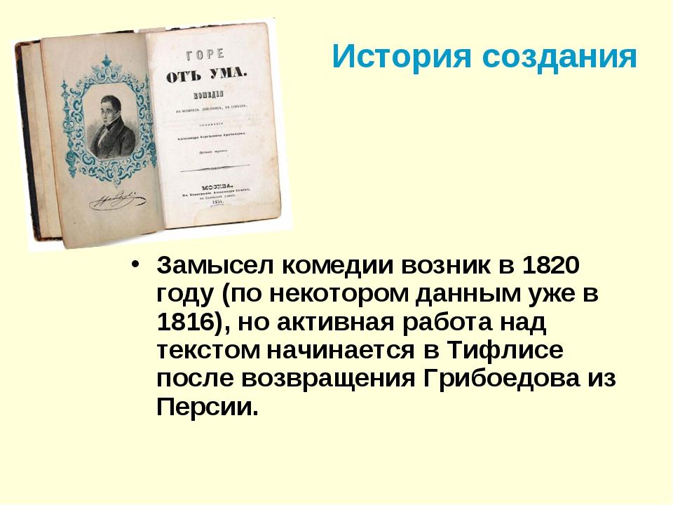 История создания Замысел комедии возник в 1820 году (по некотором данным уже...