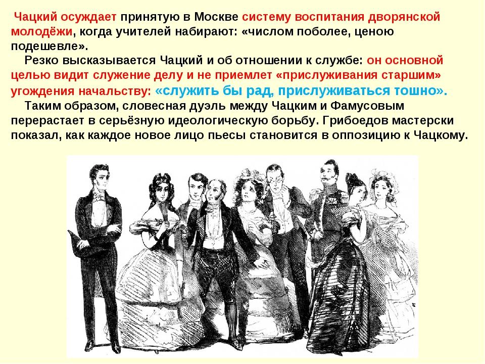 Чацкий осуждает принятую в Москве систему воспитания дворянской молодёжи, ко...