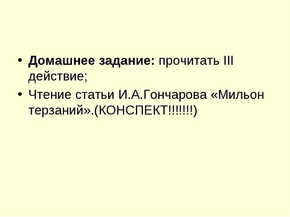 Домашнее задание: прочитать III действие; Чтение статьи И.А.Гончарова «Мильон...