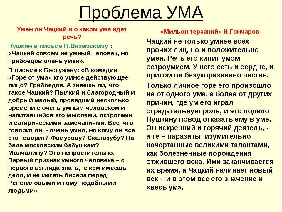 Проблема УМА Умен ли Чацкий и о каком уме идет речь? Пушкин в письме П.Вяземс...