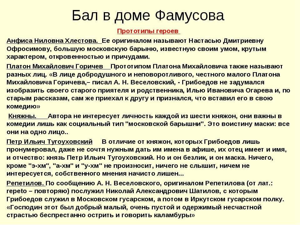 Бал в доме Фамусова Прототипы героев Анфиса Ниловна Хлестова. Ее оригиналом н...