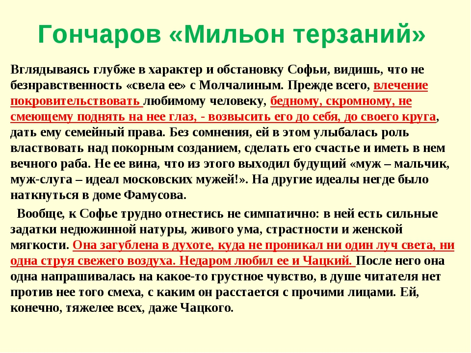 Статья иагончарова мильон терзаний цитаты