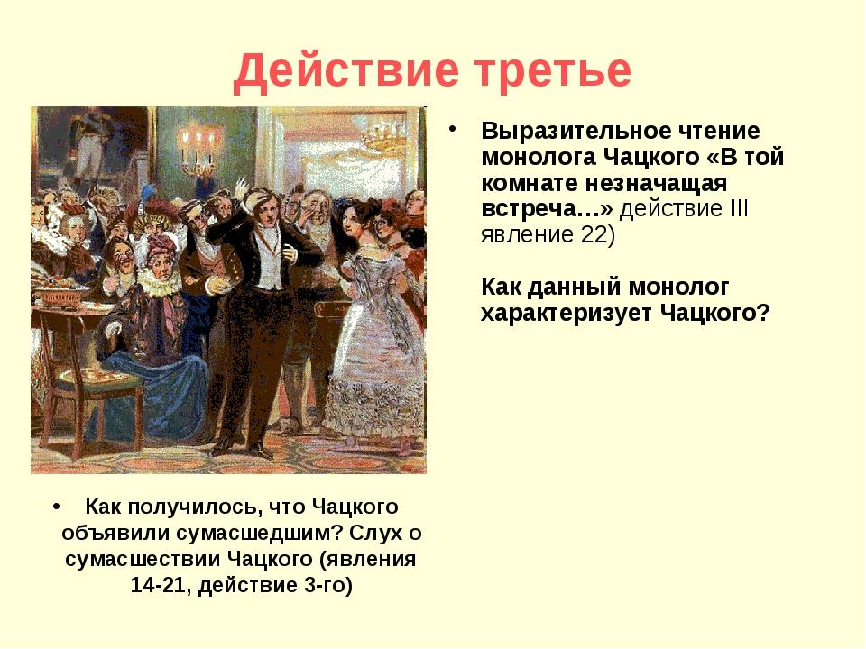 Действие третье Выразительное чтение монолога Чацкого «В той комнате незначащ...