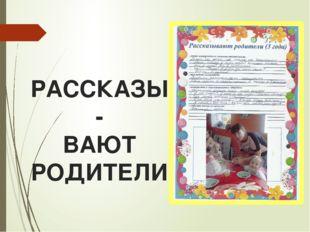 РАССКАЗЫ- ВАЮТ РОДИТЕЛИ