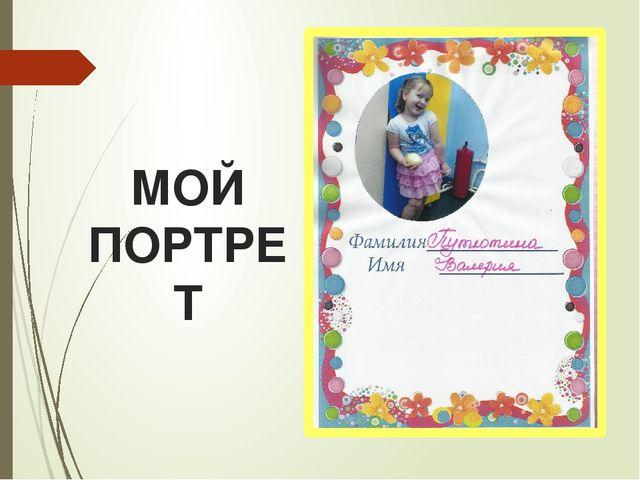 МОЙ ПОРТРЕТ