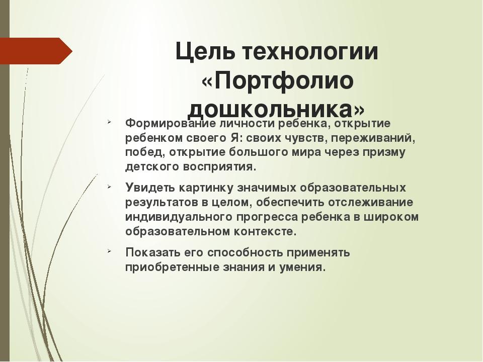 Цель технологии «Портфолио дошкольника» Формирование личности ребенка, открыт...