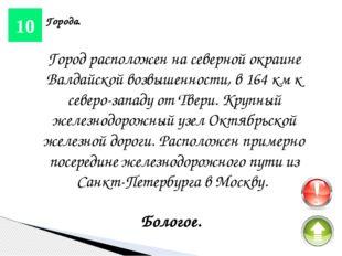 25 Города. Ржев. Город на Волге , один из крупнейших в Тверской области , от
