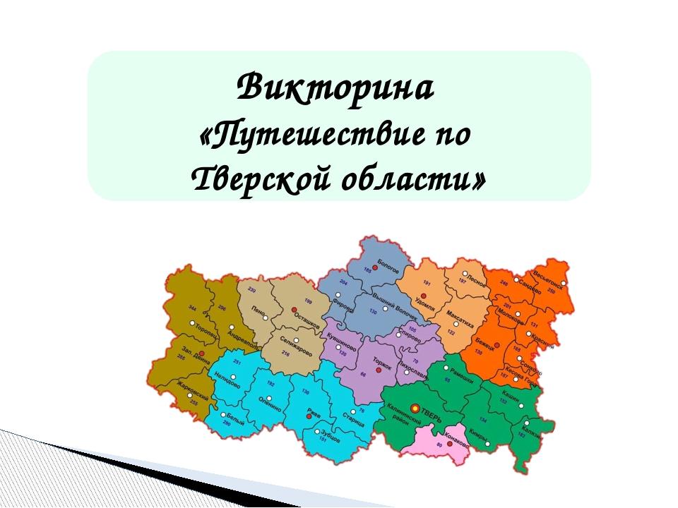 Викторина «Путешествие по Тверской области»