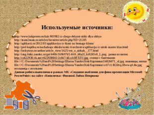 Используемые источники: http://www.kakprosto.ru/kak-903982-iz-chego-delayut-n