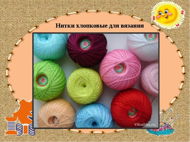 Нитки хлопковые для вязания