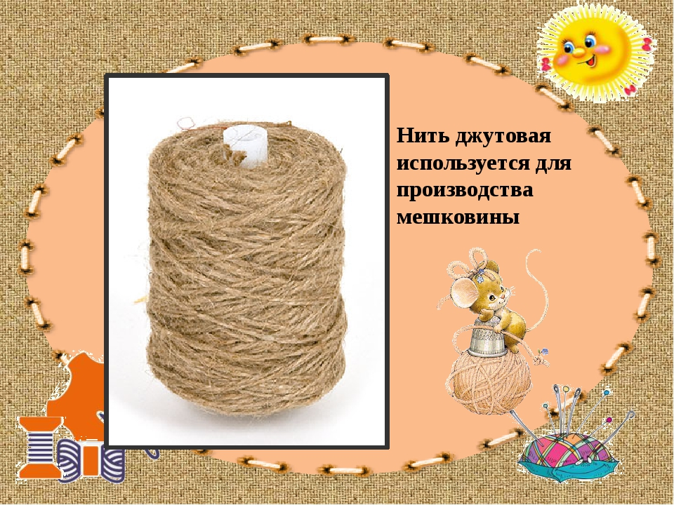Нить джутовая используется для производства мешковины