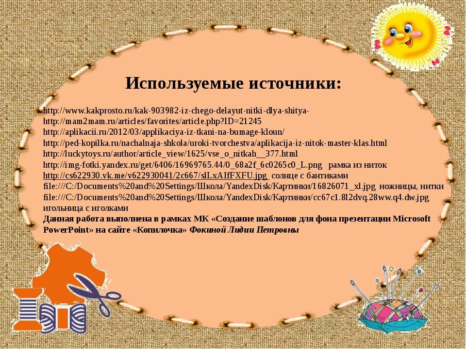 Используемые источники: http://www.kakprosto.ru/kak-903982-iz-chego-delayut-n...