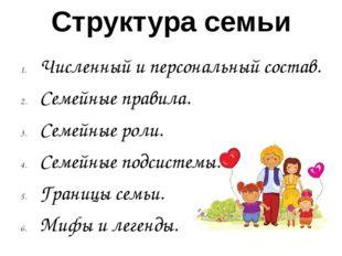 Структура семьи Численный и персональный состав. Семейные правила. Семейные р