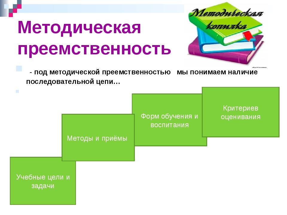 Методическая преемственность - под методической преемственностью мы понимаем...