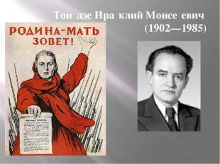 Тои́дзе Ира́клий Моисе́евич (1902—1985)