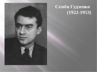 Семён Гудзенко (1922-1953)