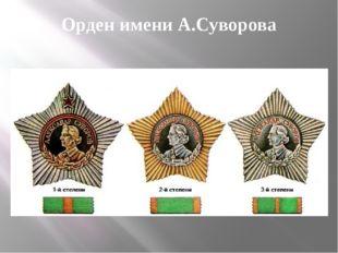 Орден имени А.Суворова