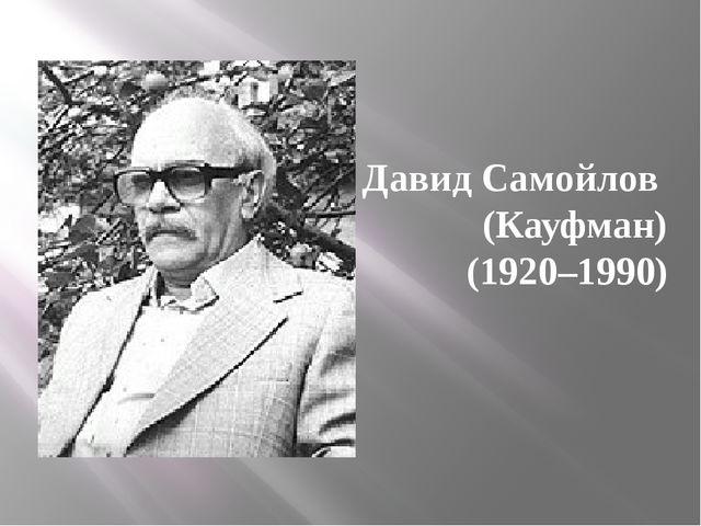 Давид Самойлов (Кауфман) (1920–1990)