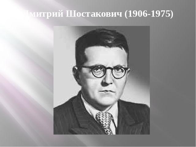 Дмитрий Шостакович (1906-1975)