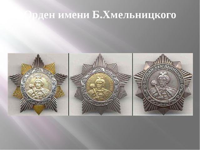 Орден имени Б.Хмельницкого