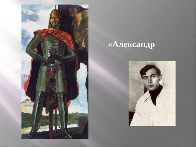 «Александр Невский» Павел Корин (1892-1967)