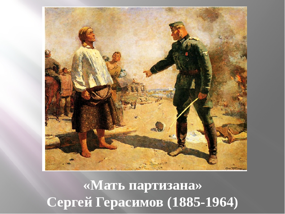 «Мать партизана» Сергей Герасимов (1885-1964)