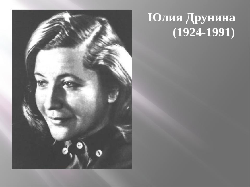 Юлия Друнина (1924-1991)