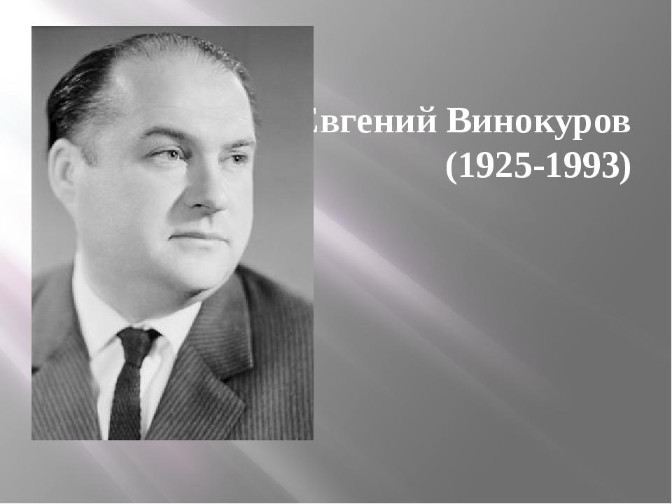 Евгений Винокуров (1925-1993)