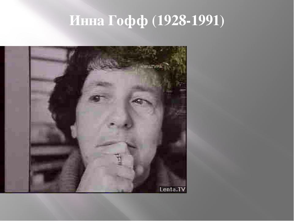 Инна Гофф (1928-1991)