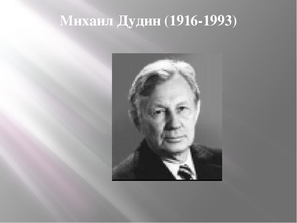 Михаил Дудин (1916-1993)