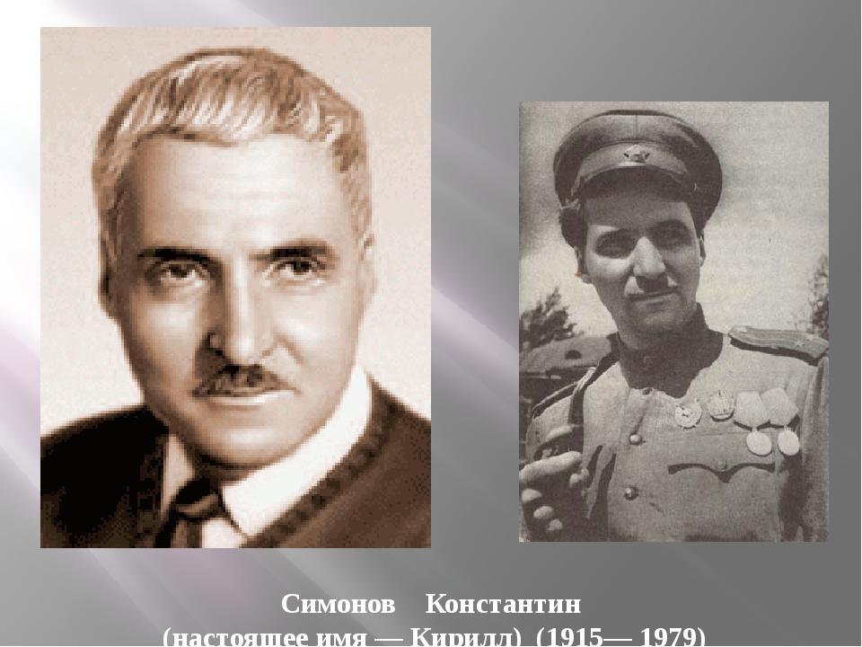 Симонов Константин (настоящее имя — Кирилл) (1915— 1979)