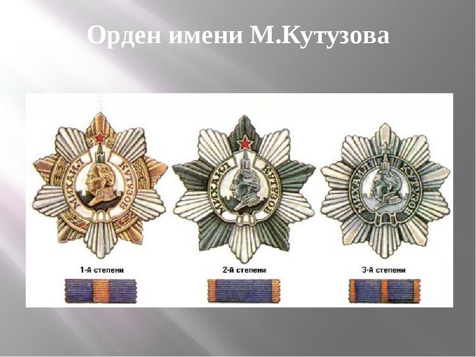 Орден имени М.Кутузова