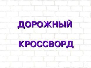 ДОРОЖНЫЙ КРОССВОРД