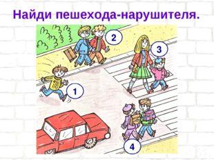 Найди пешехода-нарушителя. 1 4 3 2