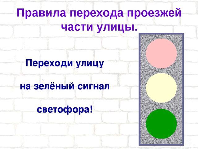 Правила перехода проезжей части улицы. Переходи улицу на зелёный сигнал свето...